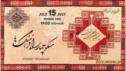 Иран_1280