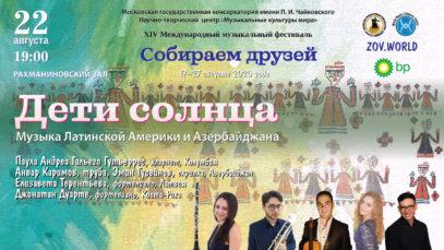 «Дети солнца». Музыка Латинской Америки и Азербайджана