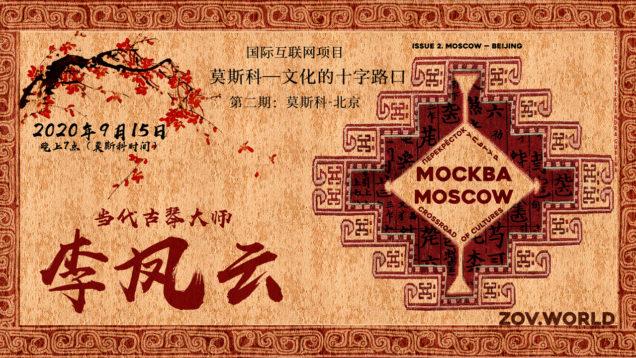 莫斯科—文化的十字路口 第二期:莫斯科-北京