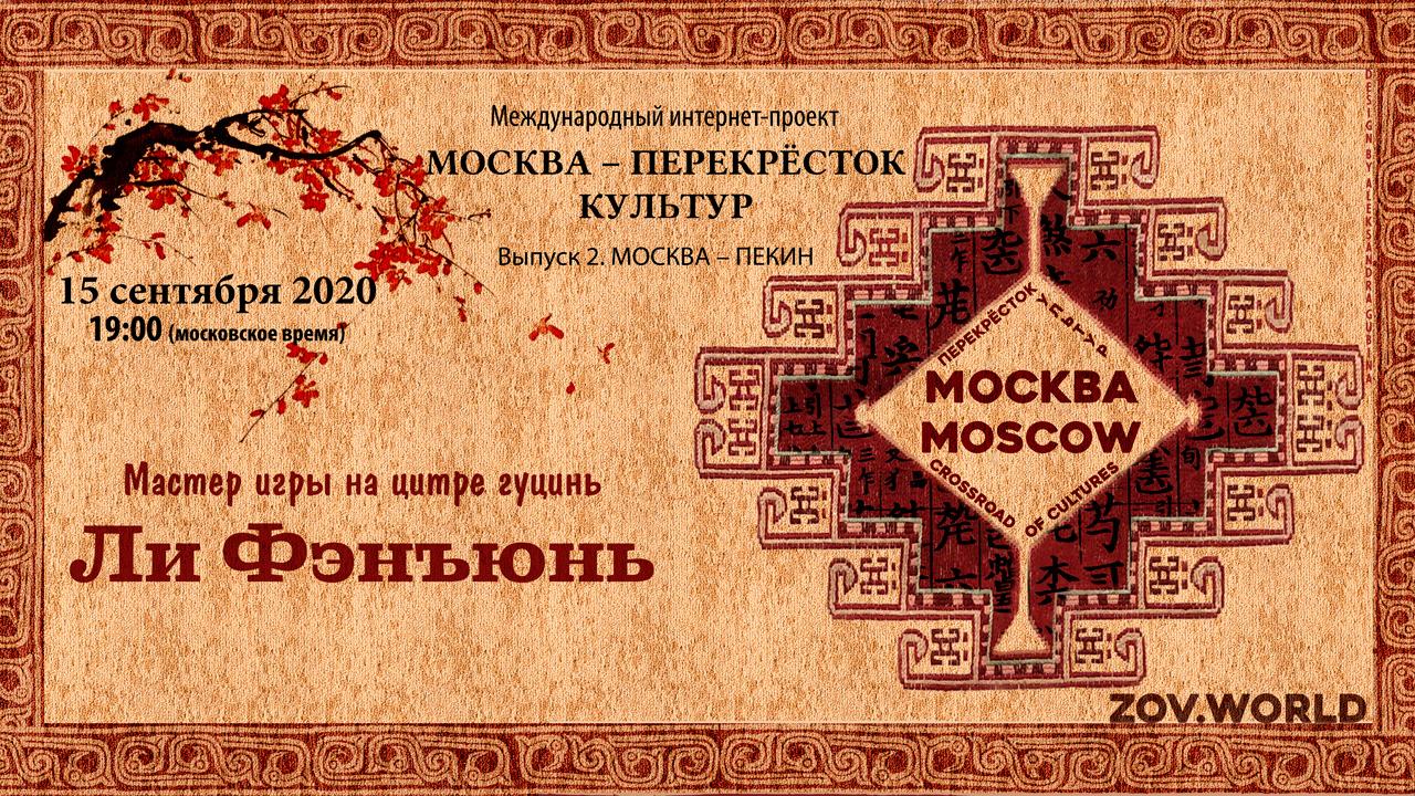 ВЫПУСК 2. МОСКВА — ПЕКИН