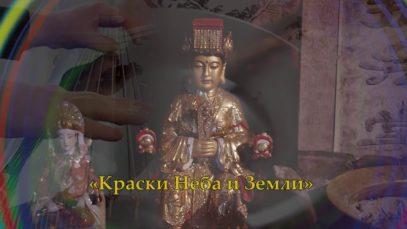 АНОНС «КРАСКИ НЕБА И ЗЕМЛИ»